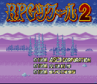 Screenshot Thumbnail / Media File 1 for RPG Tsukuru 2 (Japan) [En by KanjiHack v0.90C] (~RPG Maker 2) (Incomplete)